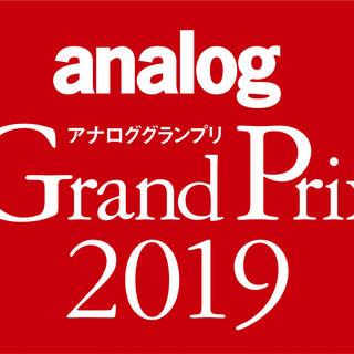 アナロググランプリ2019受賞のお知らせ